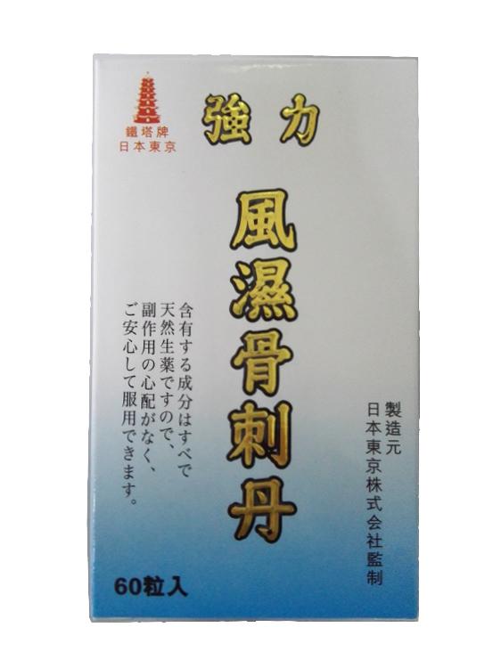 日本塔牌风湿骨刺丹60粒装